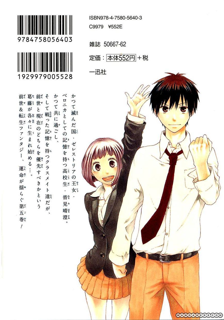 Bokura no Kiseki 16 Page 2