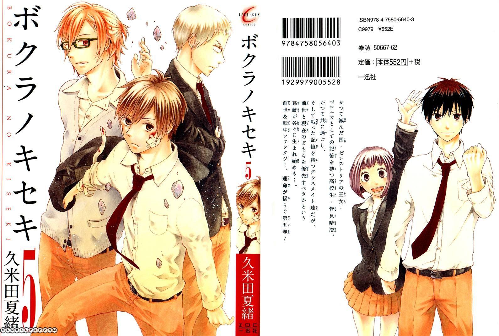 Bokura no Kiseki 16 Page 3