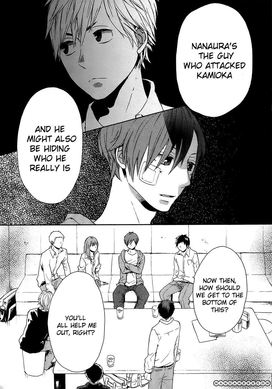 Bokura no Kiseki 18 Page 1