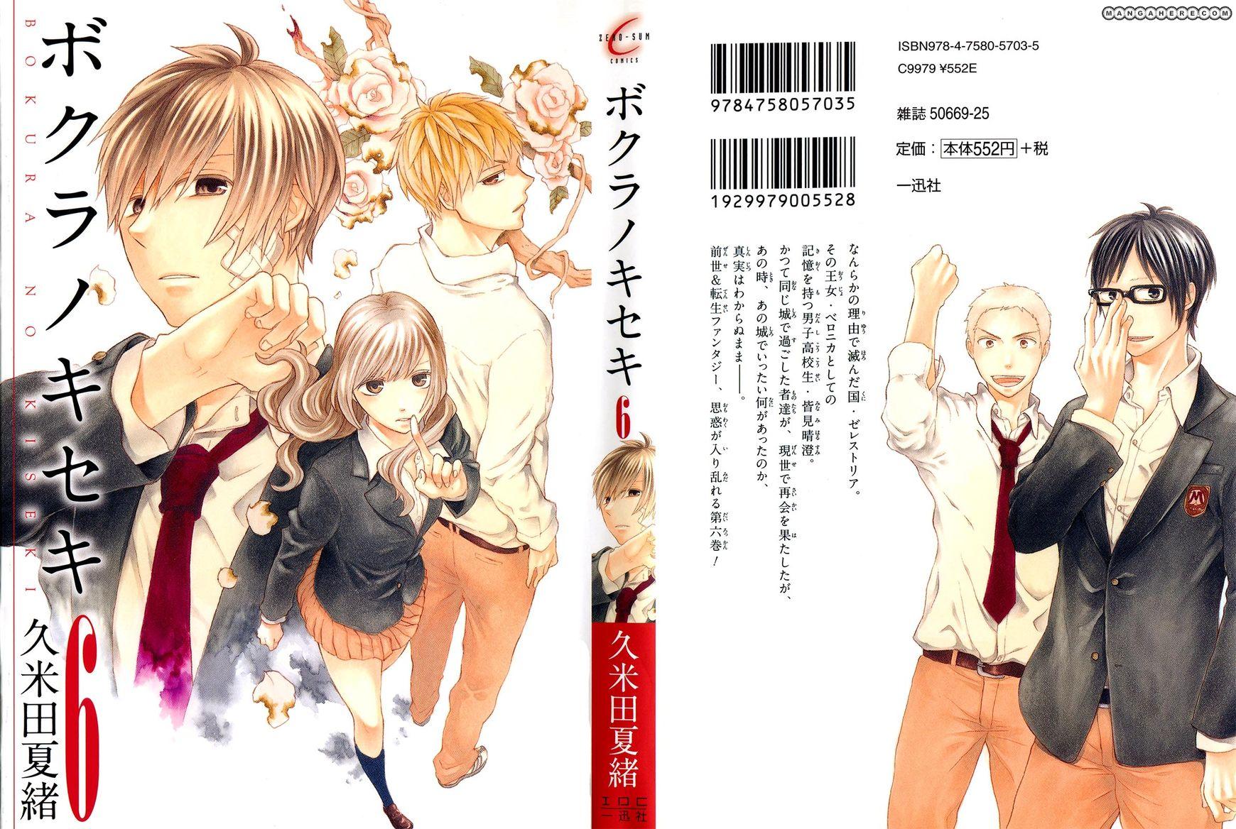 Bokura no Kiseki 19 Page 3