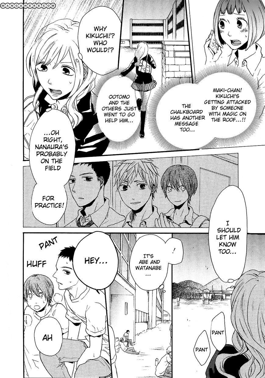 Bokura no Kiseki 20 Page 3