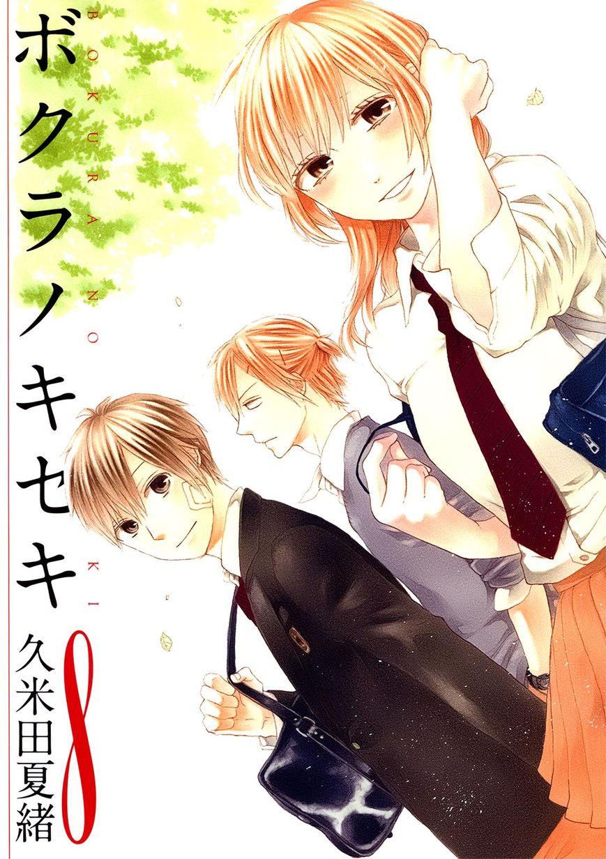Bokura no Kiseki 25 Page 1