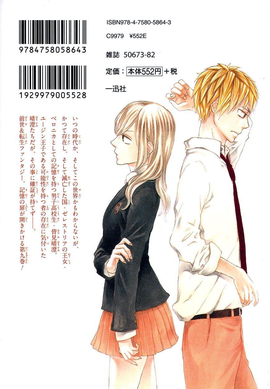 Bokura no Kiseki 28 Page 2