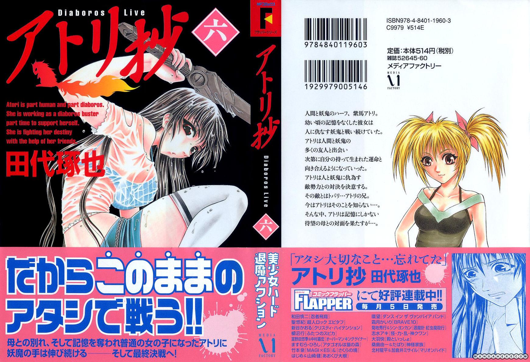 Atori Shou 27 Page 2