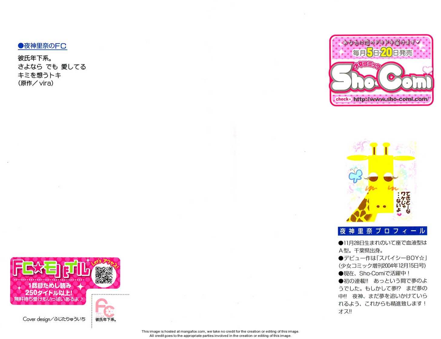 Kareshi Toshishitakei 1 Page 3
