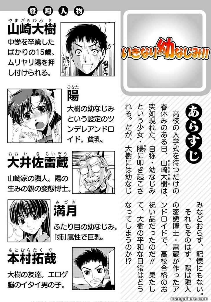 Ikinari Osananajimi 3 Page 3