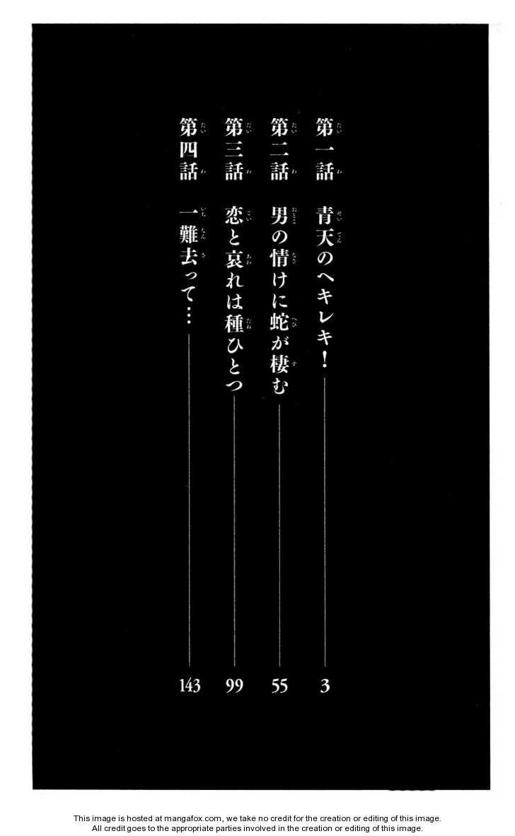 Tenchi Shinmei! 1 Page 3