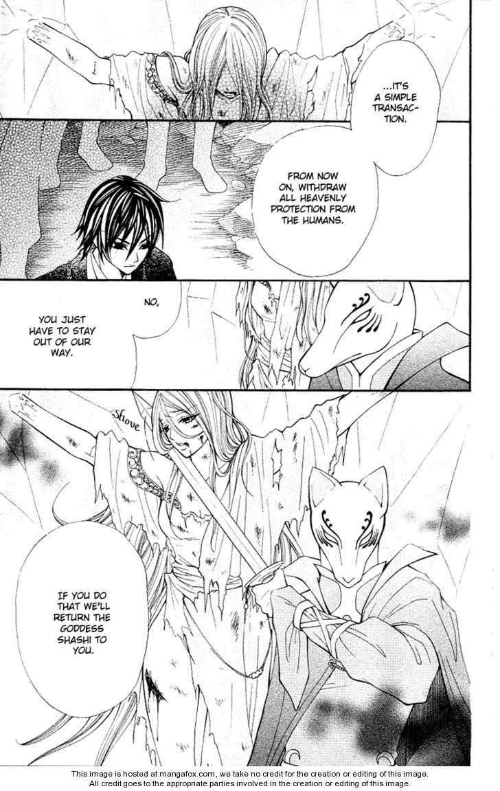 Tenchi Shinmei! 4 Page 2