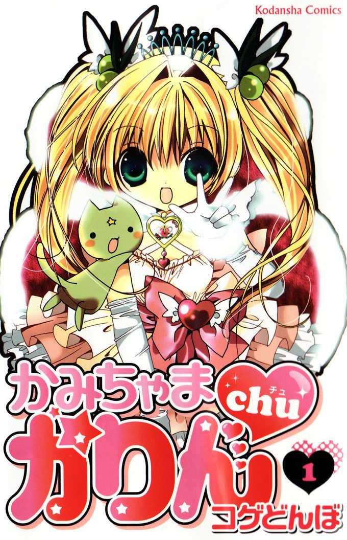 Kamichama Karin Chu♥ 1 Page 1