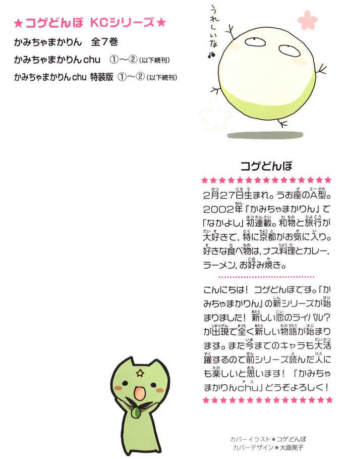 Kamichama Karin Chu♥ 1 Page 2