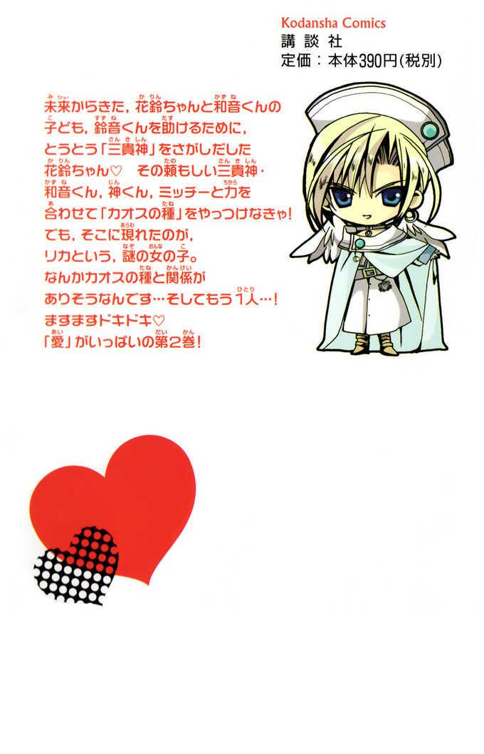 Kamichama Karin Chu♥ 4 Page 2