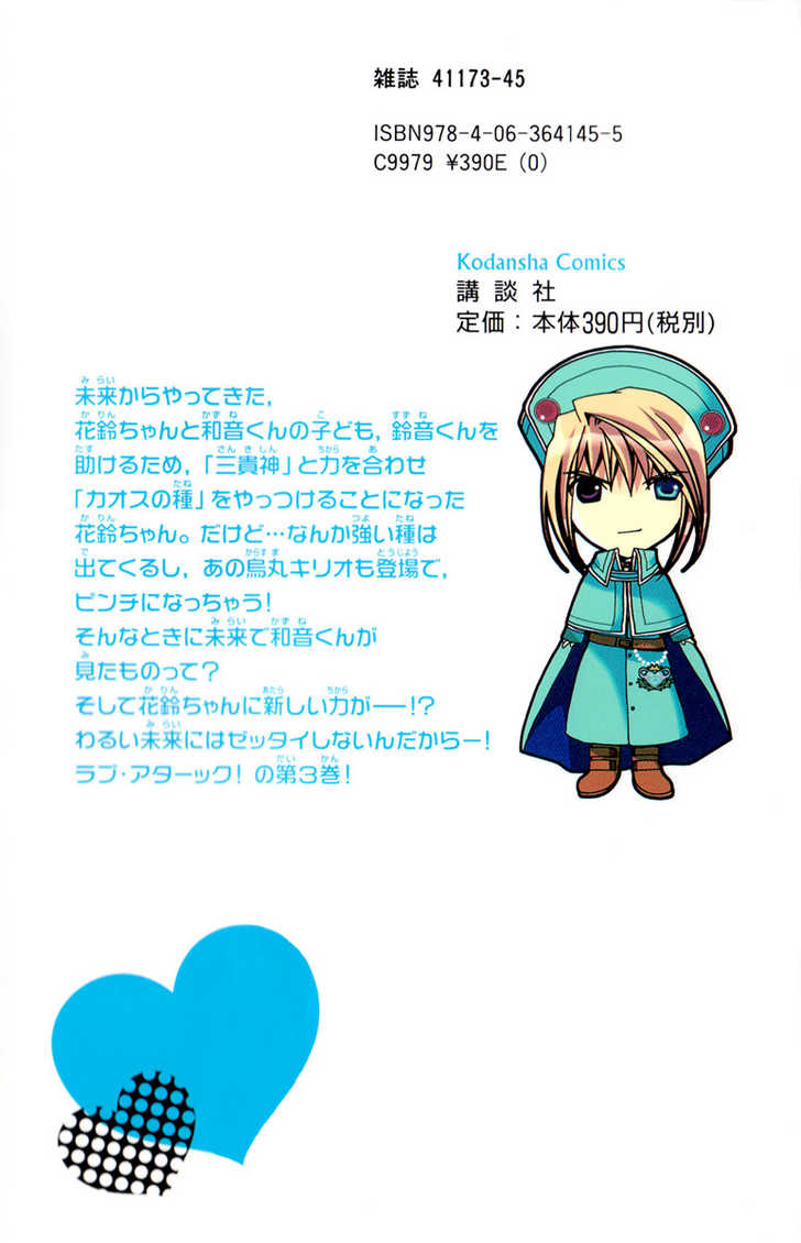 Kamichama Karin Chu♥ 8 Page 2