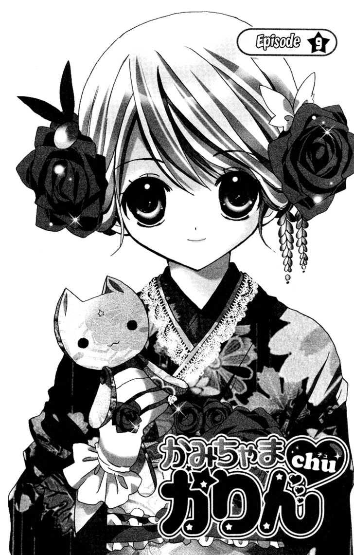 Kamichama Karin Chu♥ 9 Page 2