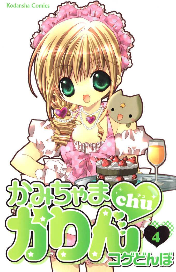 Kamichama Karin Chu♥ 12 Page 1