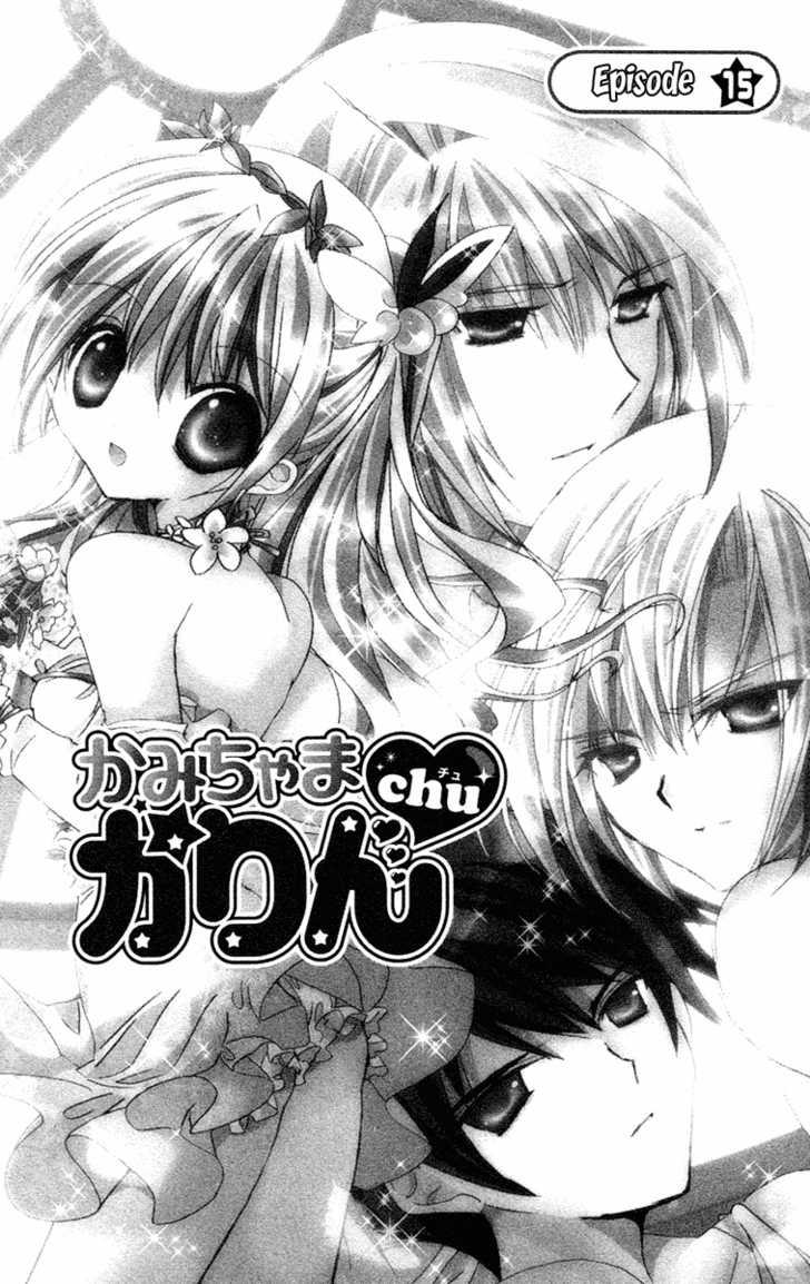Kamichama Karin Chu♥ 15 Page 2