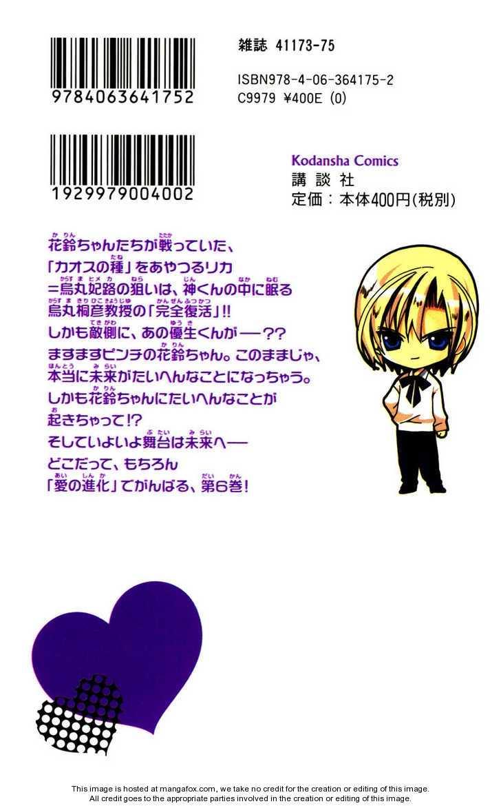 Kamichama Karin Chu♥ 20 Page 2
