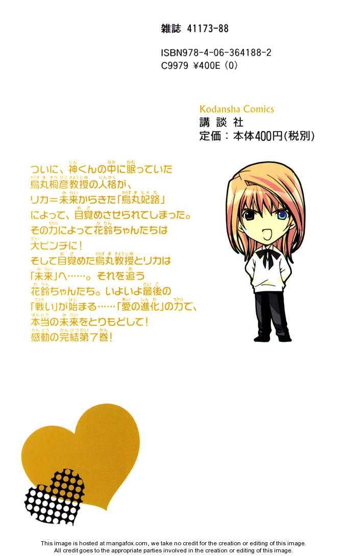 Kamichama Karin Chu♥ 24 Page 3