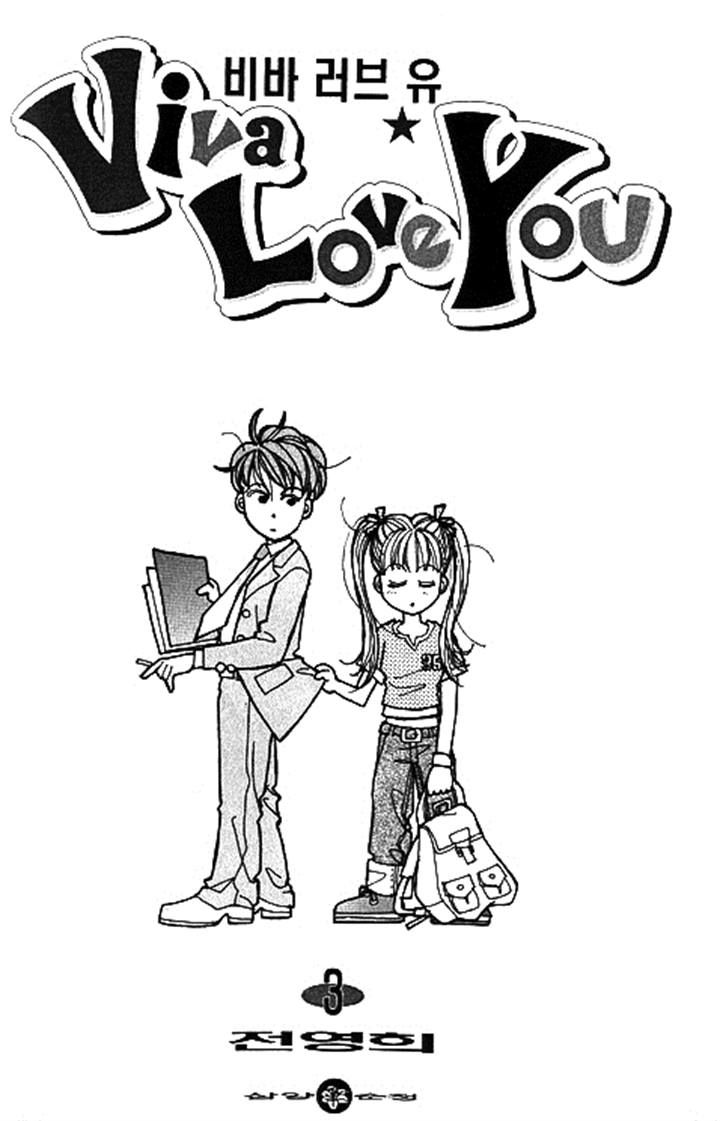 Viva Love You 8 Page 1