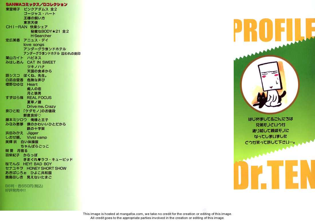 Doko ga Ikenai!? 1 Page 2