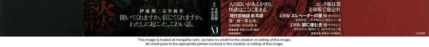 Mimi No Kaidan 1 Page 3