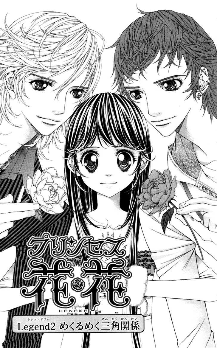 Princess Hanaka 2 Page 2