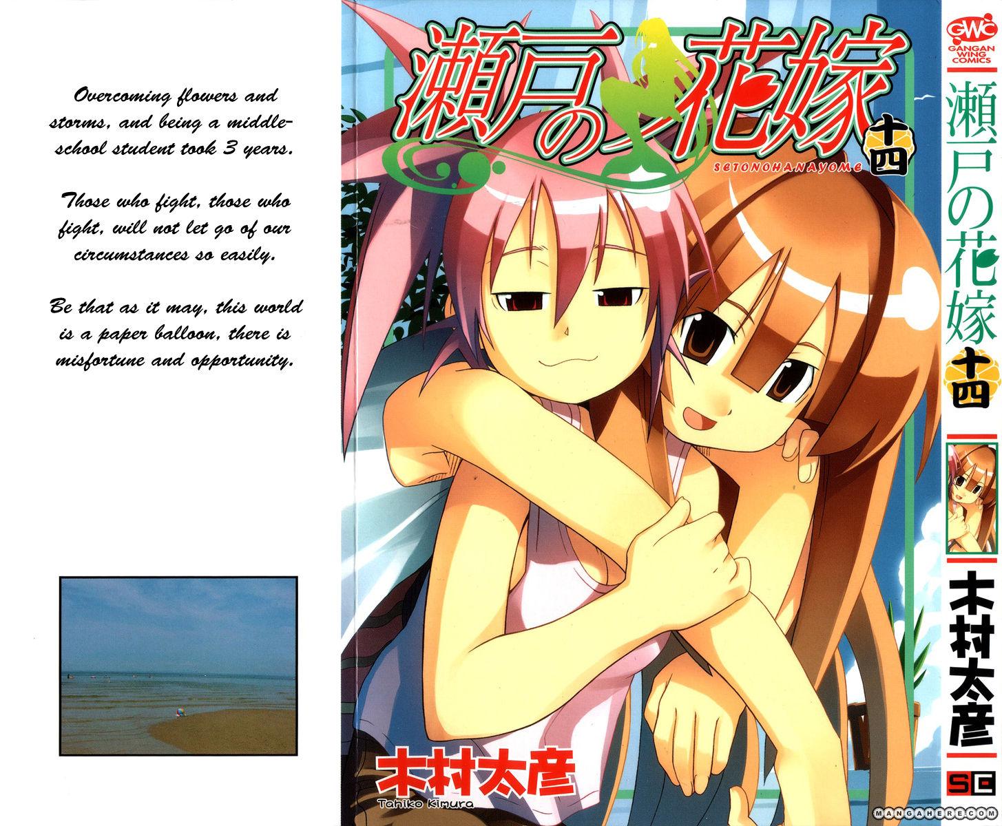 Seto No Hanayome 60 Page 1