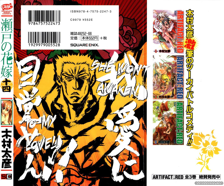 Seto No Hanayome 60 Page 2