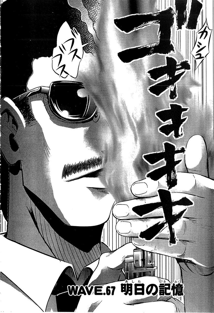 Seto No Hanayome 67 Page 2
