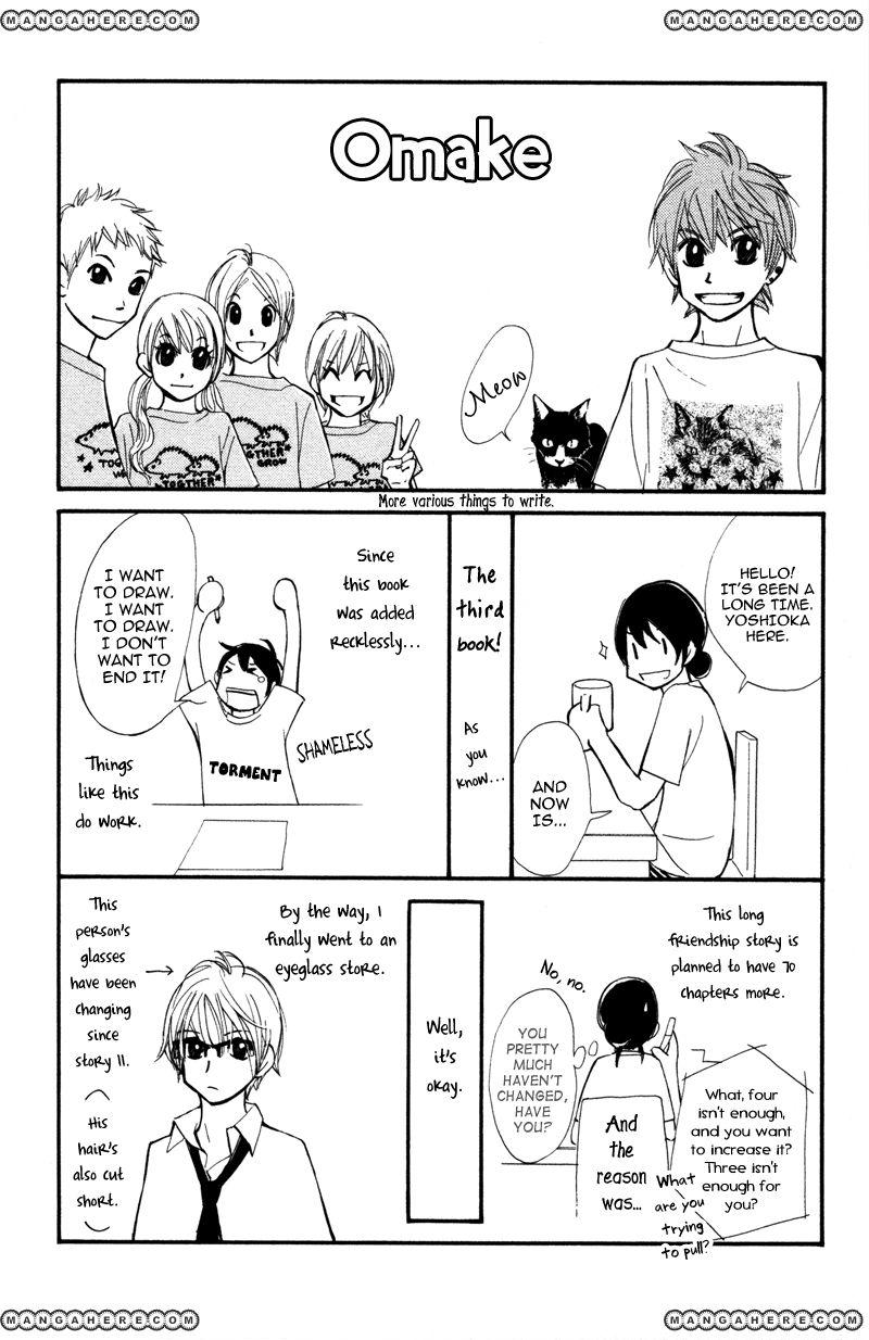 Kare Wa Tomodachi 12.5 Page 1