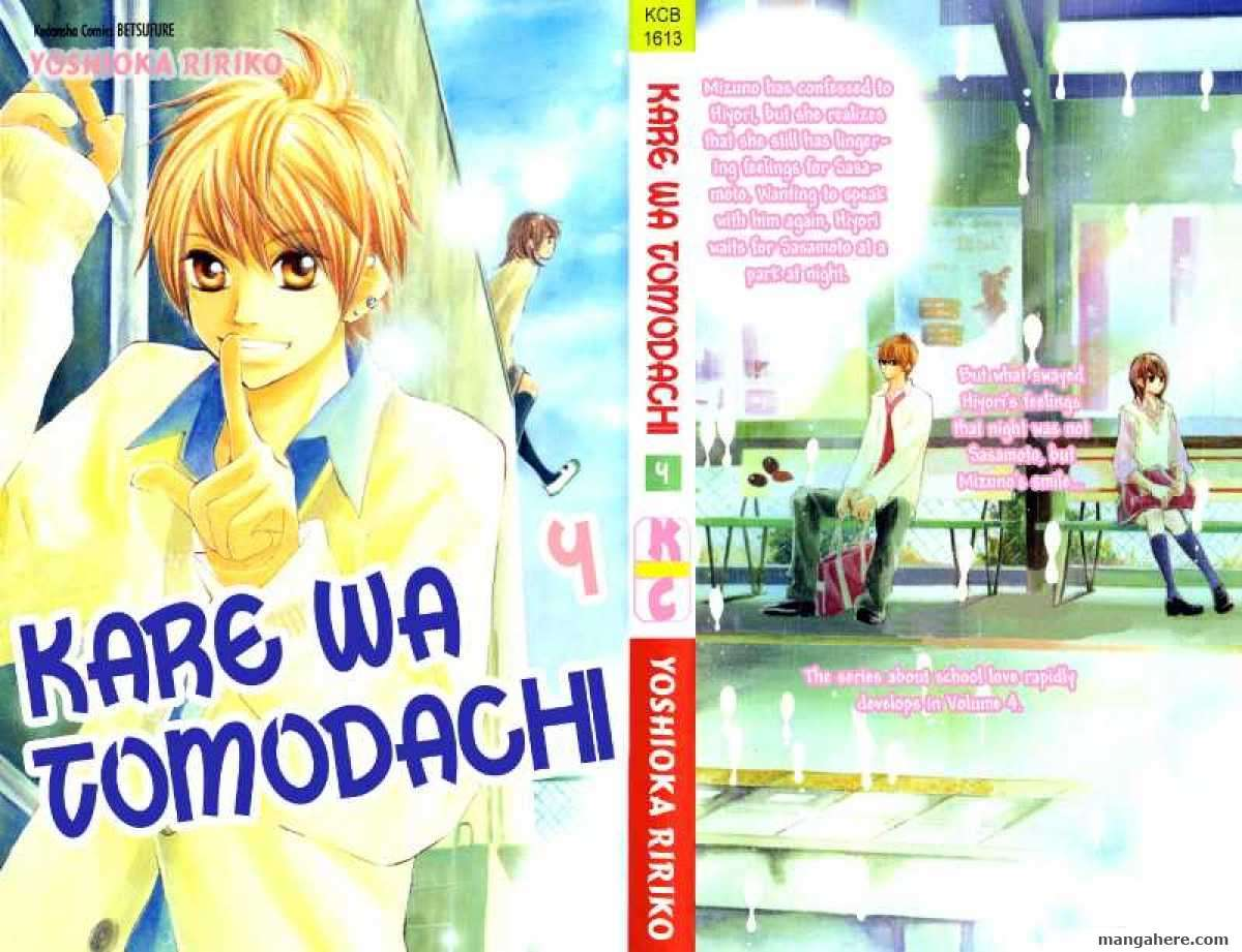 Kare Wa Tomodachi 13 Page 3