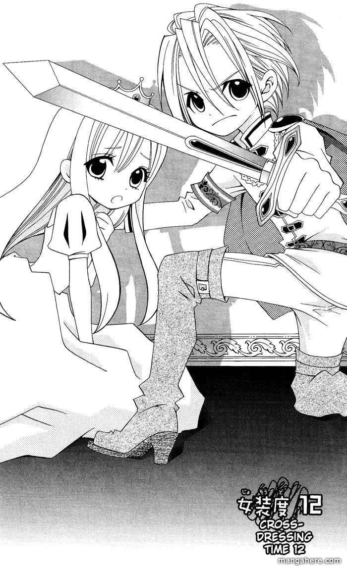 Usotsuki Lily 12 Page 2