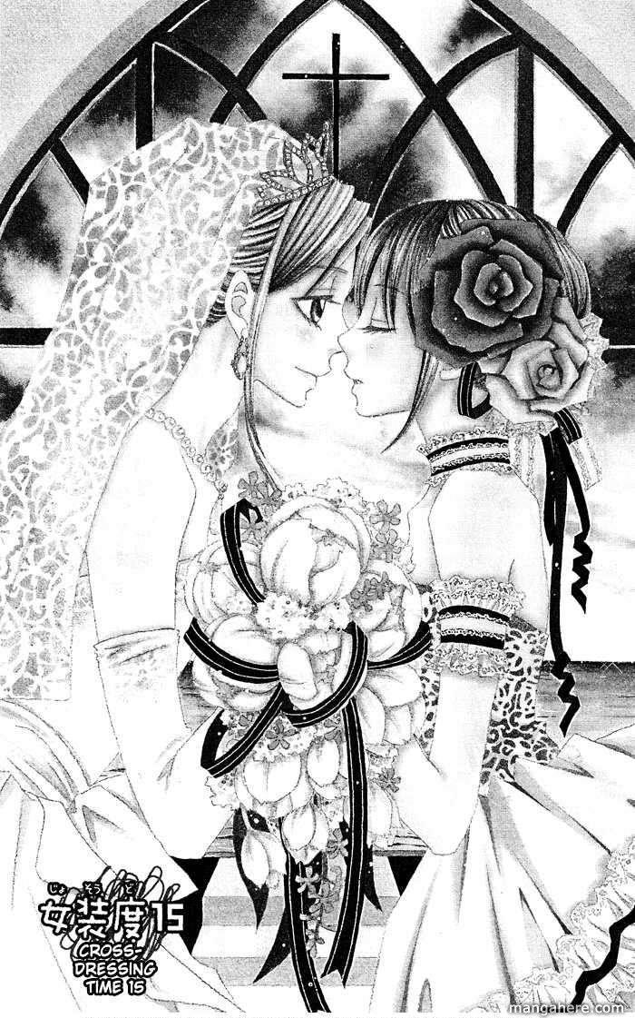Usotsuki Lily 15 Page 2