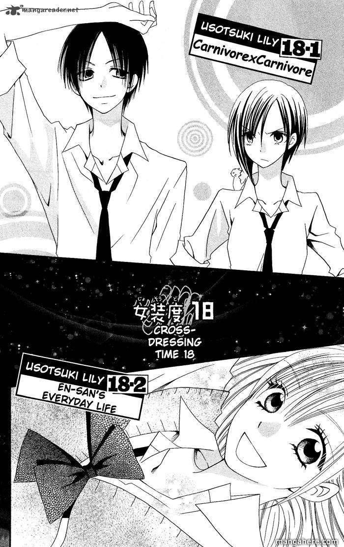 Usotsuki Lily 18 Page 3