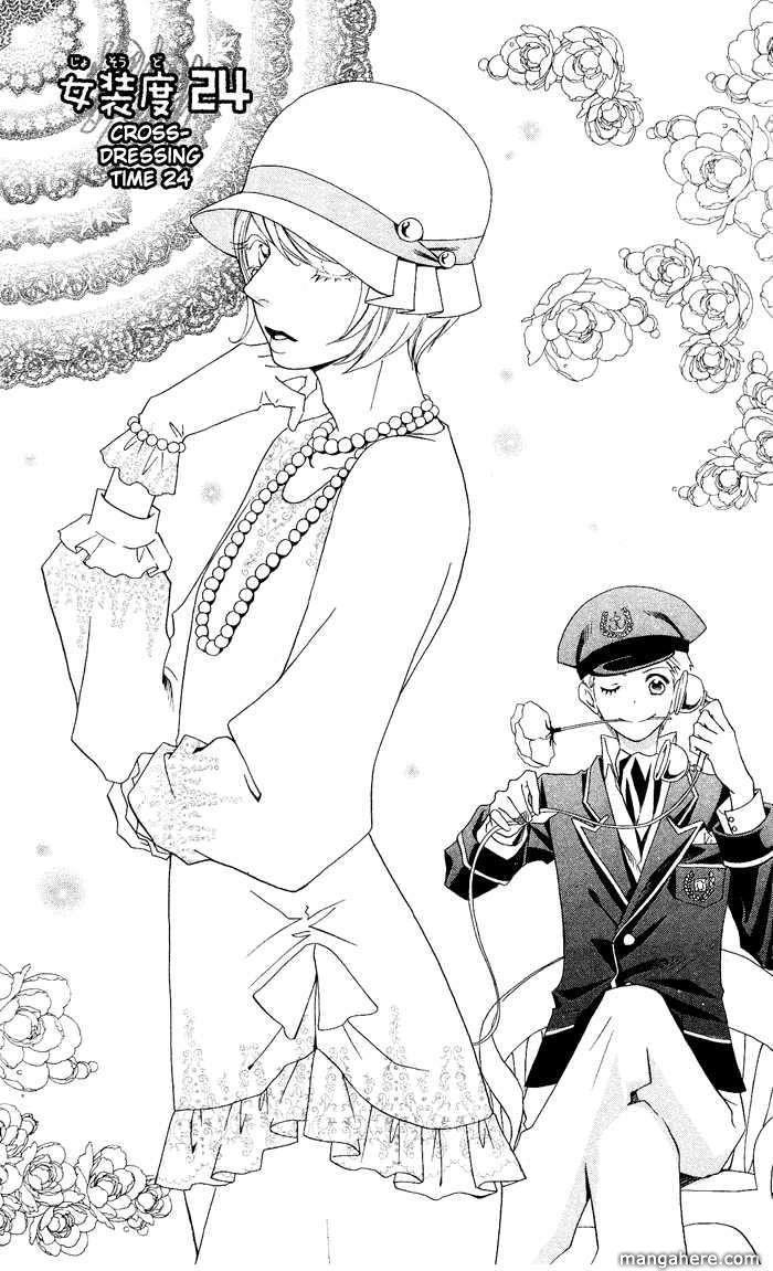 Usotsuki Lily 24 Page 2