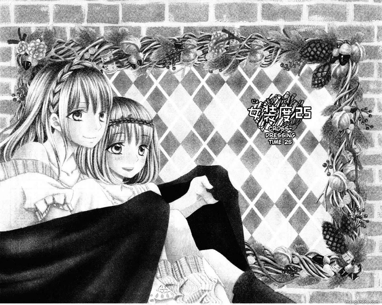Usotsuki Lily 25 Page 2