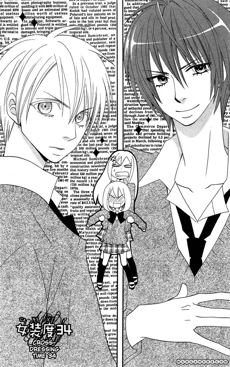 Usotsuki Lily 34 Page 2