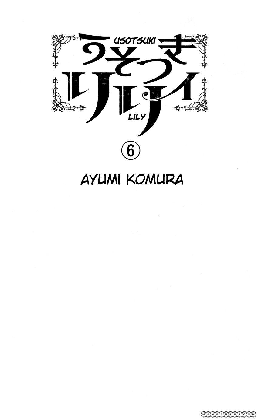 Usotsuki Lily 35 Page 2