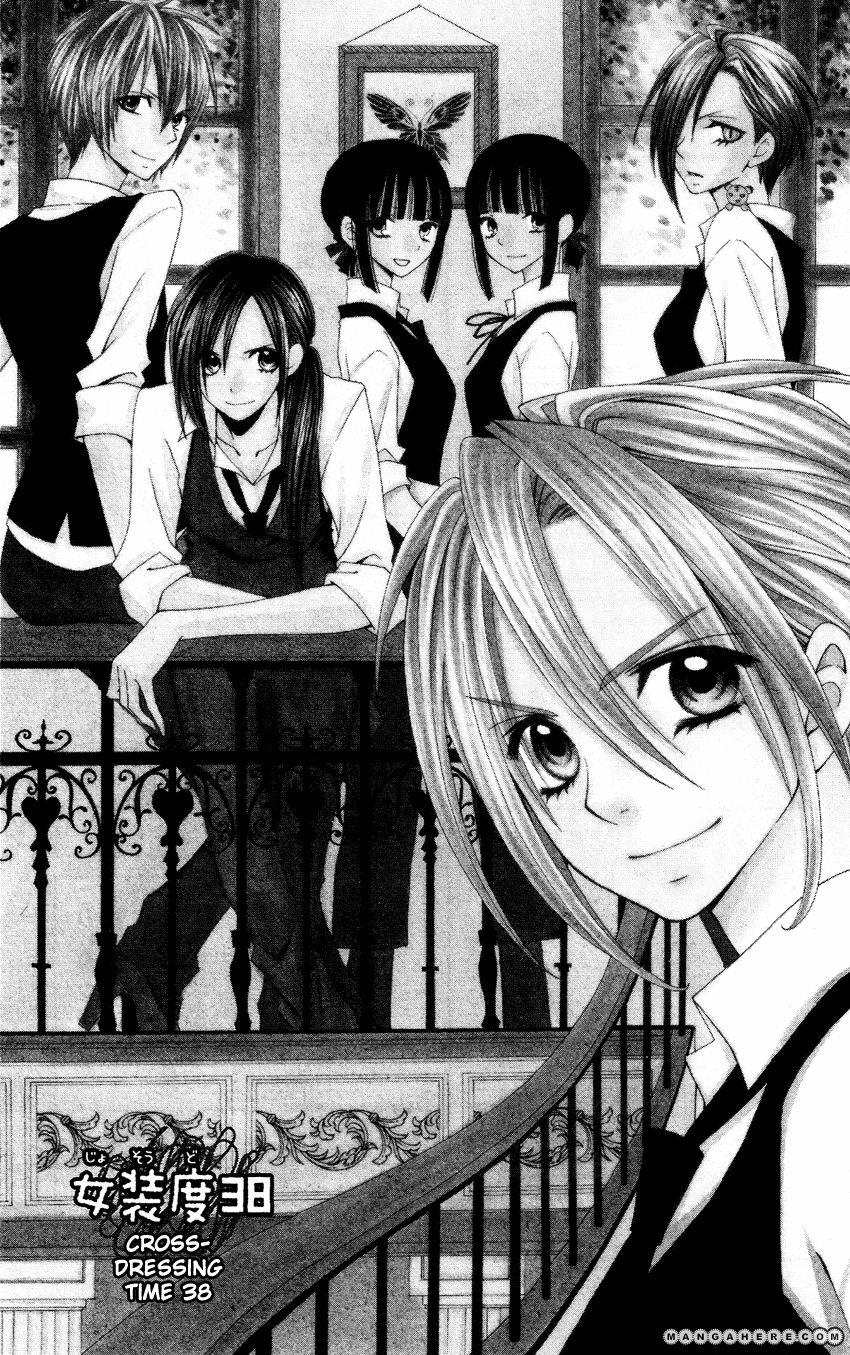 Usotsuki Lily 38 Page 2