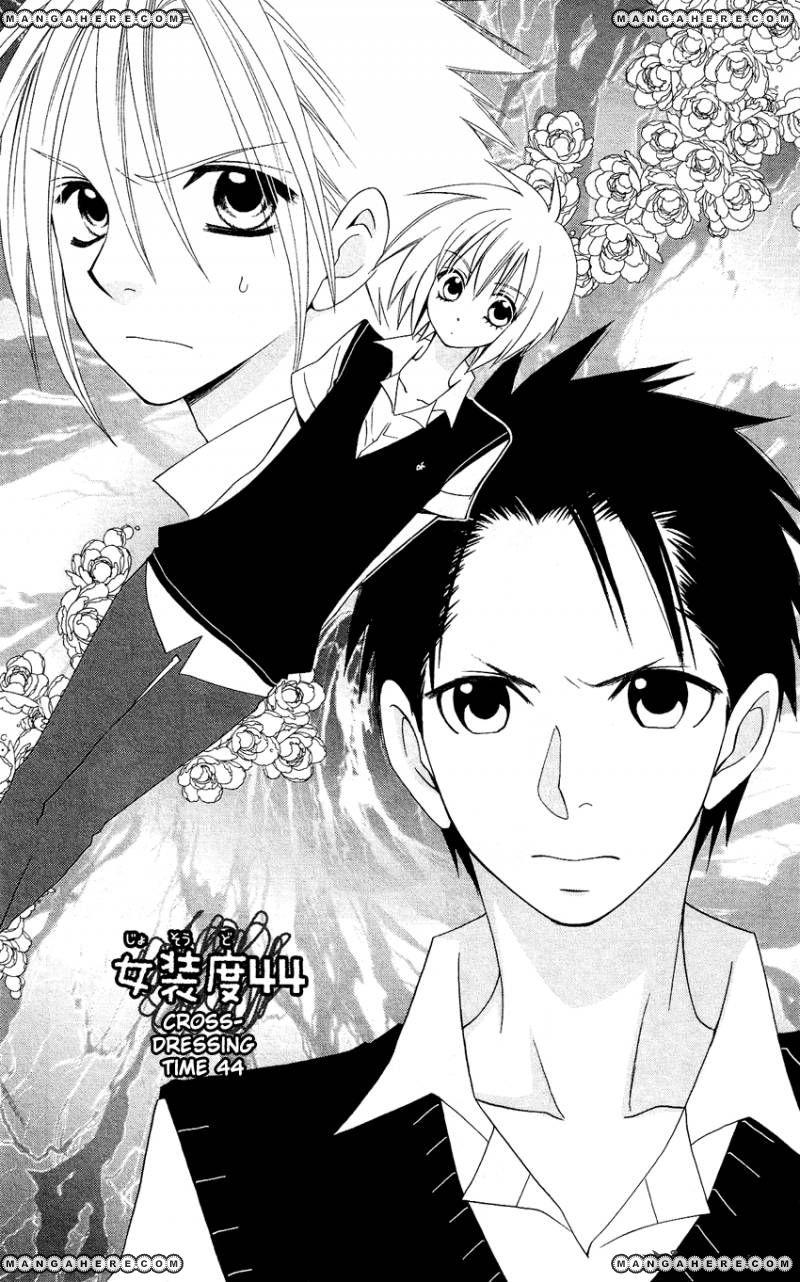 Usotsuki Lily 44 Page 1