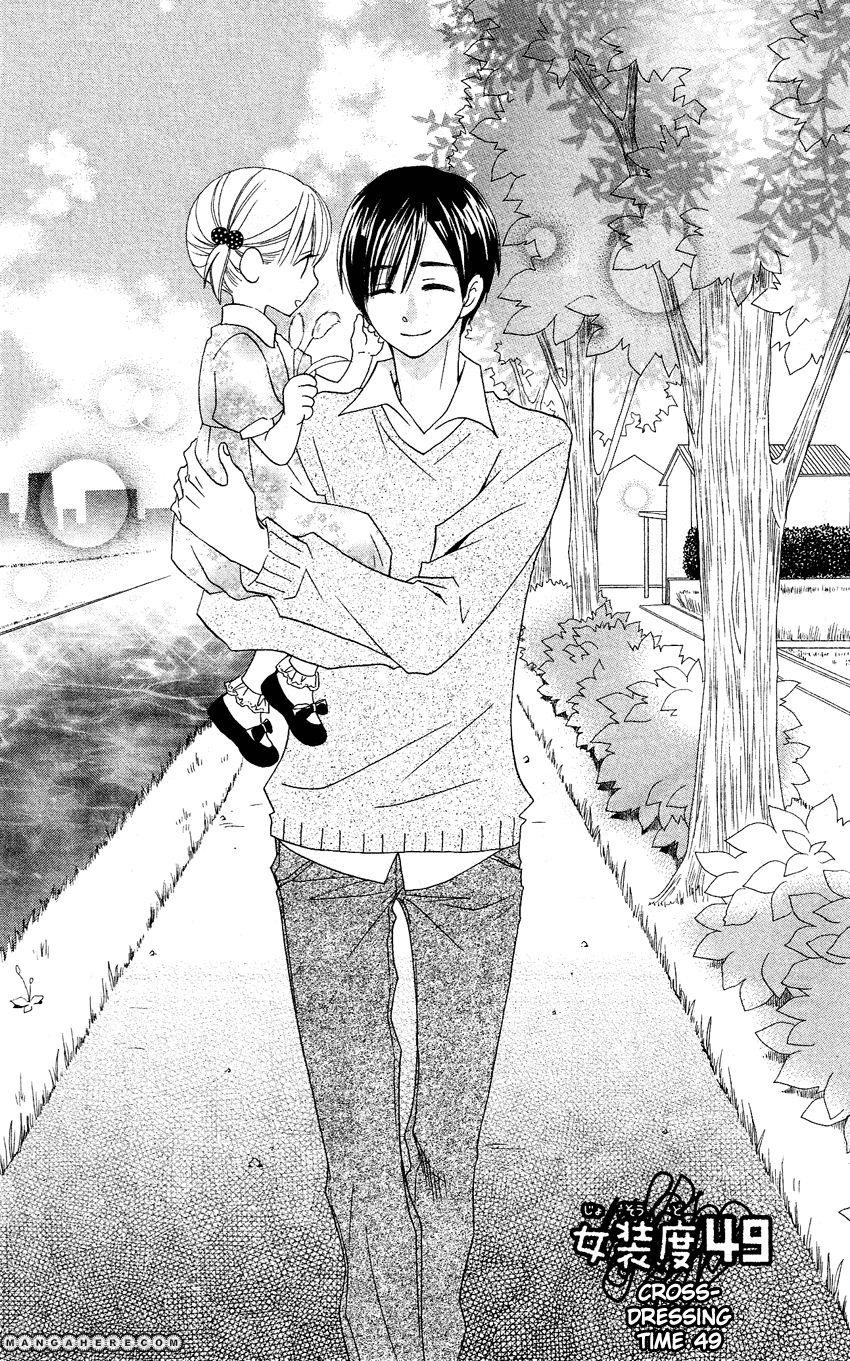 Usotsuki Lily 49 Page 2