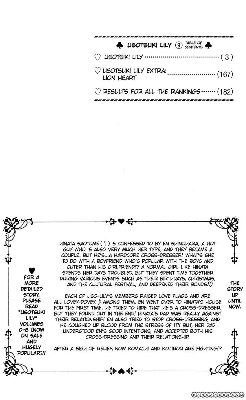 Usotsuki Lily 53 Page 3