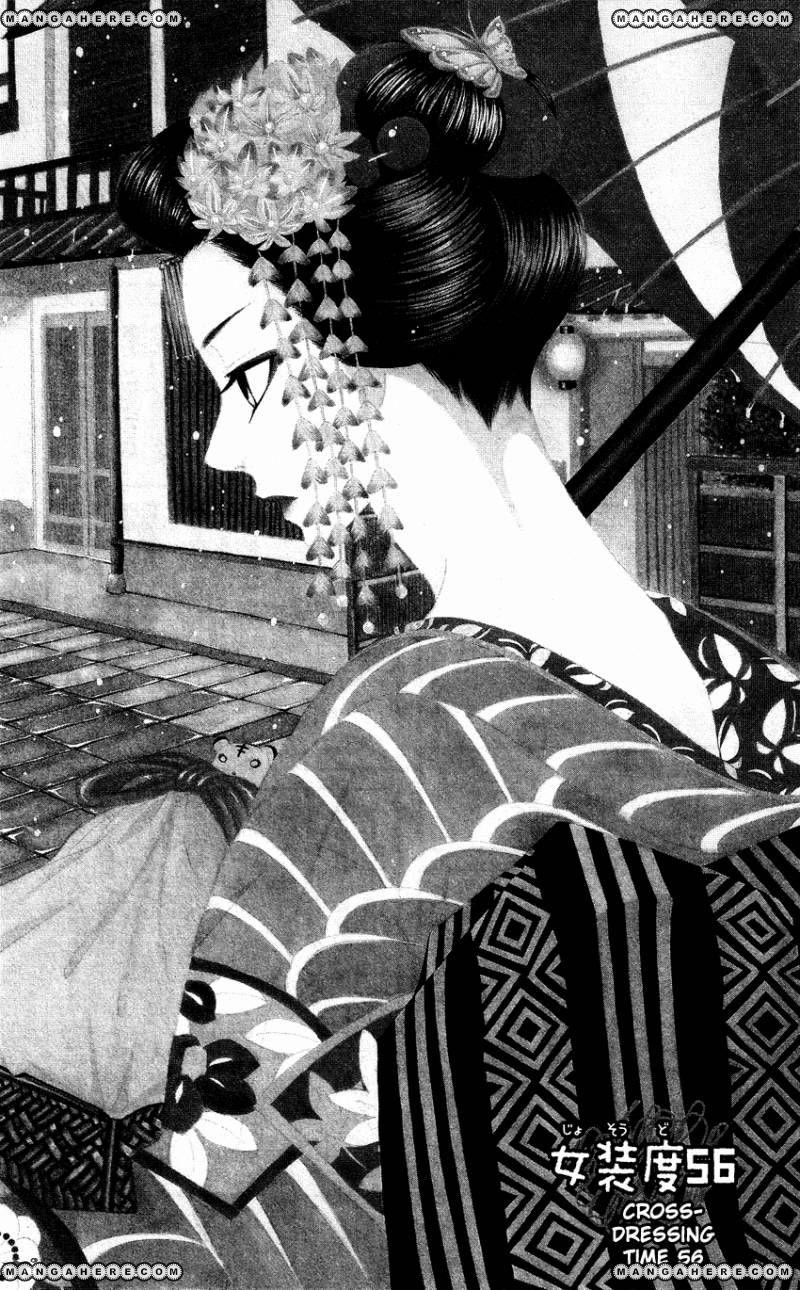 Usotsuki Lily 56 Page 2