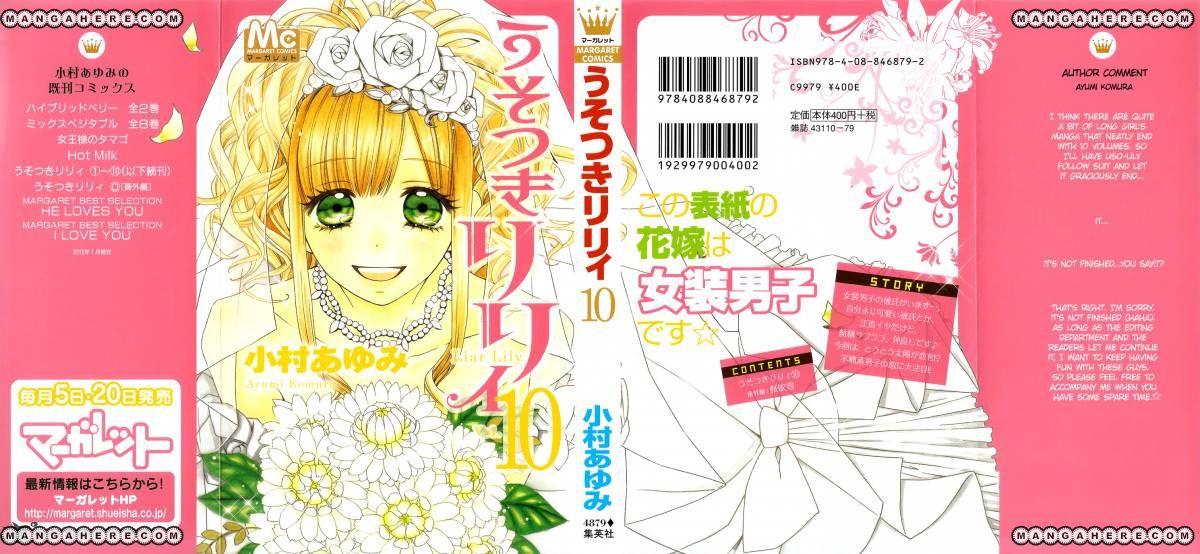 Usotsuki Lily 59 Page 1