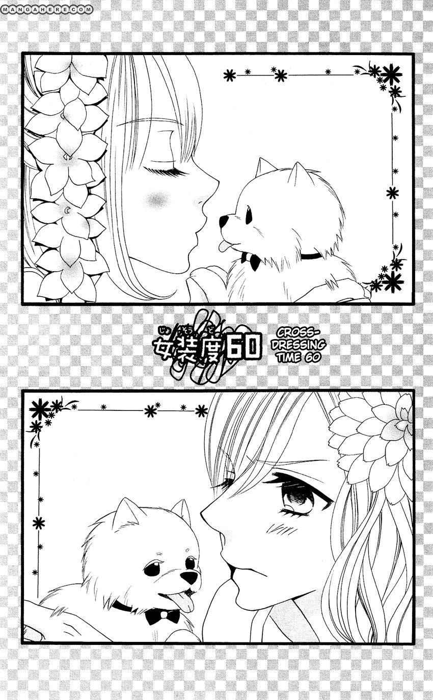 Usotsuki Lily 60 Page 2