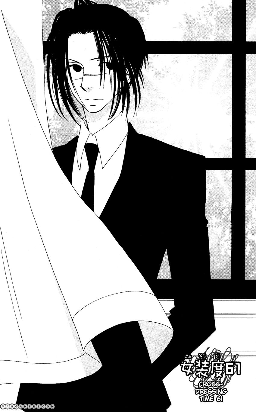 Usotsuki Lily 61 Page 2