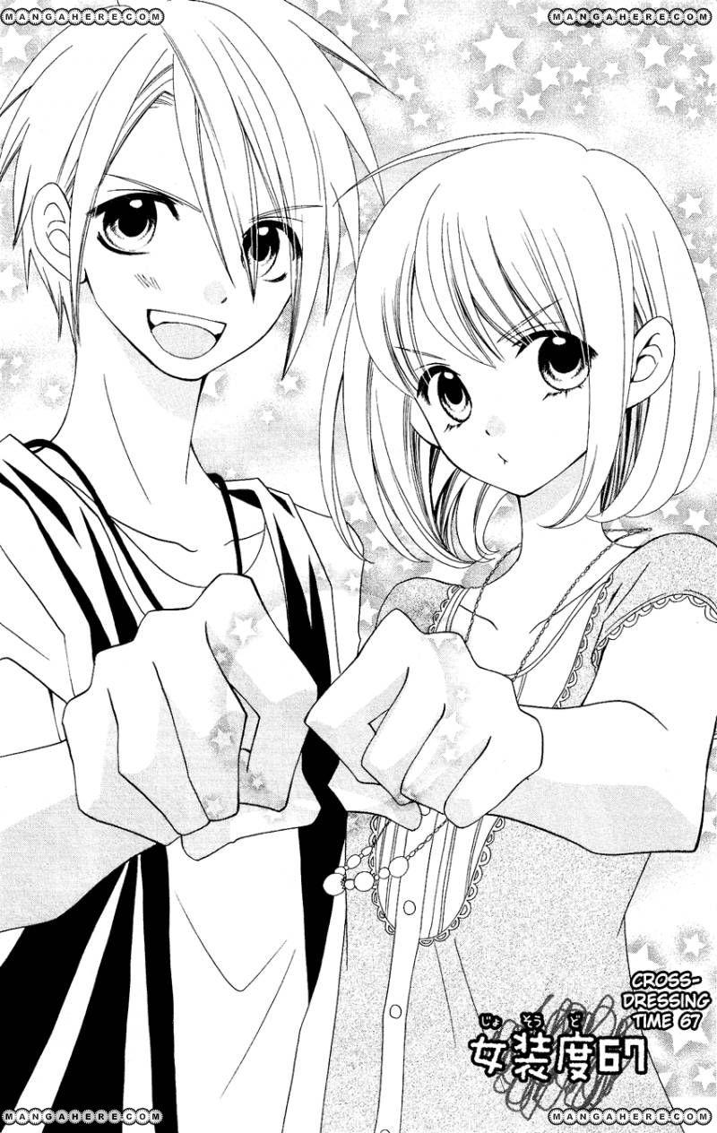 Usotsuki Lily 67 Page 2