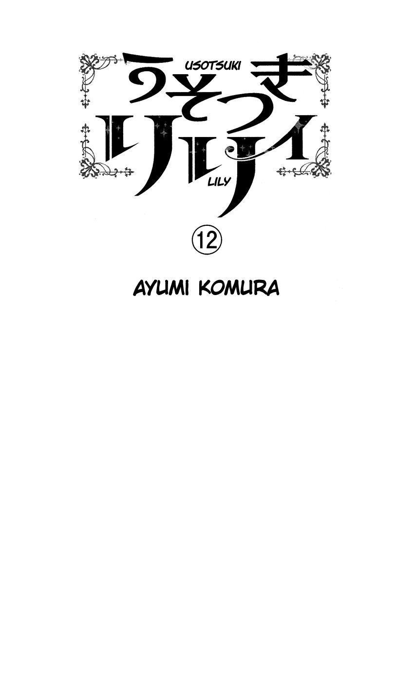 Usotsuki Lily 72 Page 2
