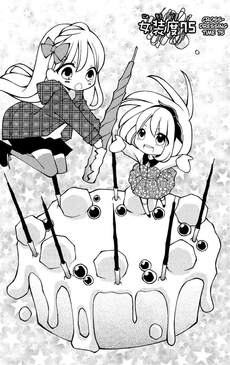 Usotsuki Lily 75 Page 1