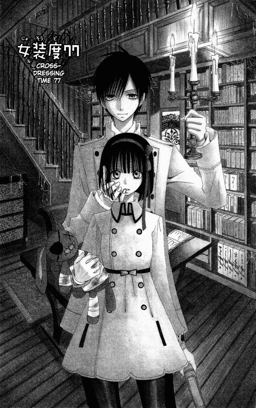 Usotsuki Lily 77 Page 1