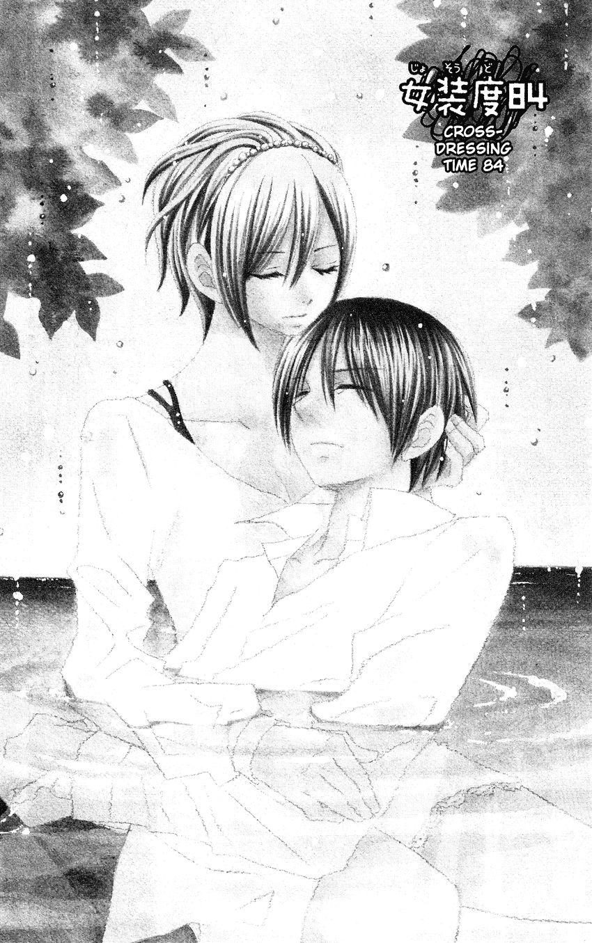 Usotsuki Lily 84 Page 2